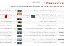 שליטה על סדר הצגת הסרטונים באתר