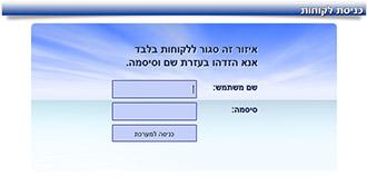 הזדהות שם משתמש-סיסמה, לחצו להתרשמות ממסך הכניסה באתר דוטקום