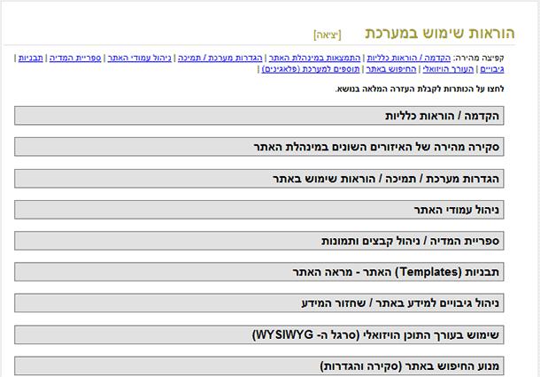מסך הוראות שימוש במערכת - יש ללחוץ על הכותרות באפור להרחבת הנושא הרצוי