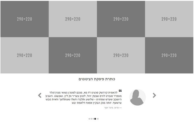 מיני-גלריה הניתנת לשילוב בעמוד הראשי ומתחתיה פיסקת המלצות לקוחות