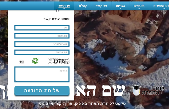 טופס בתפריט האתר